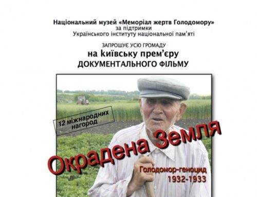 Presentation of the documentary film «Genocide Revealed».