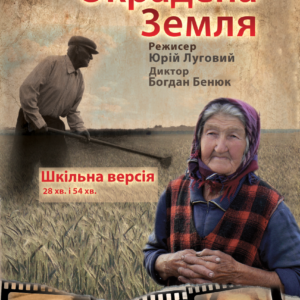 Genocide Revealed Ukrainian Educational Version