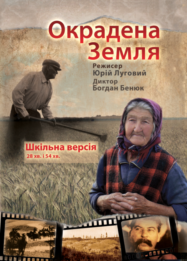 Genocide Revealed Ukrainian Educational Version